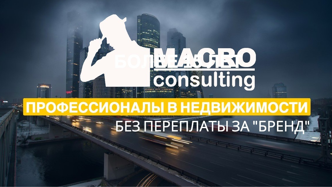 ls slider 1 slide 1 - Консалтинг и управление недвижимостью в Москве